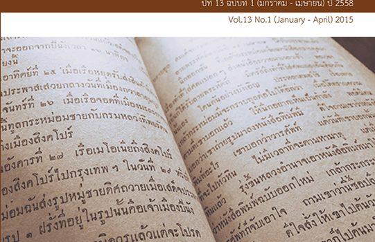 ปีที่13 ฉบับที่1 (มกราคม-เมษายน) 2558