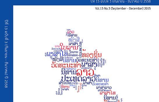 ปีที่13 ฉบับที่3 (กันยายน-ธันวาคม) ปี2558