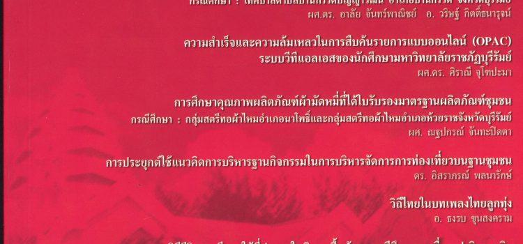 ปีที่ 9 ฉบับที่ 2 (กรกฏาคม-ธันวาคม) 2554